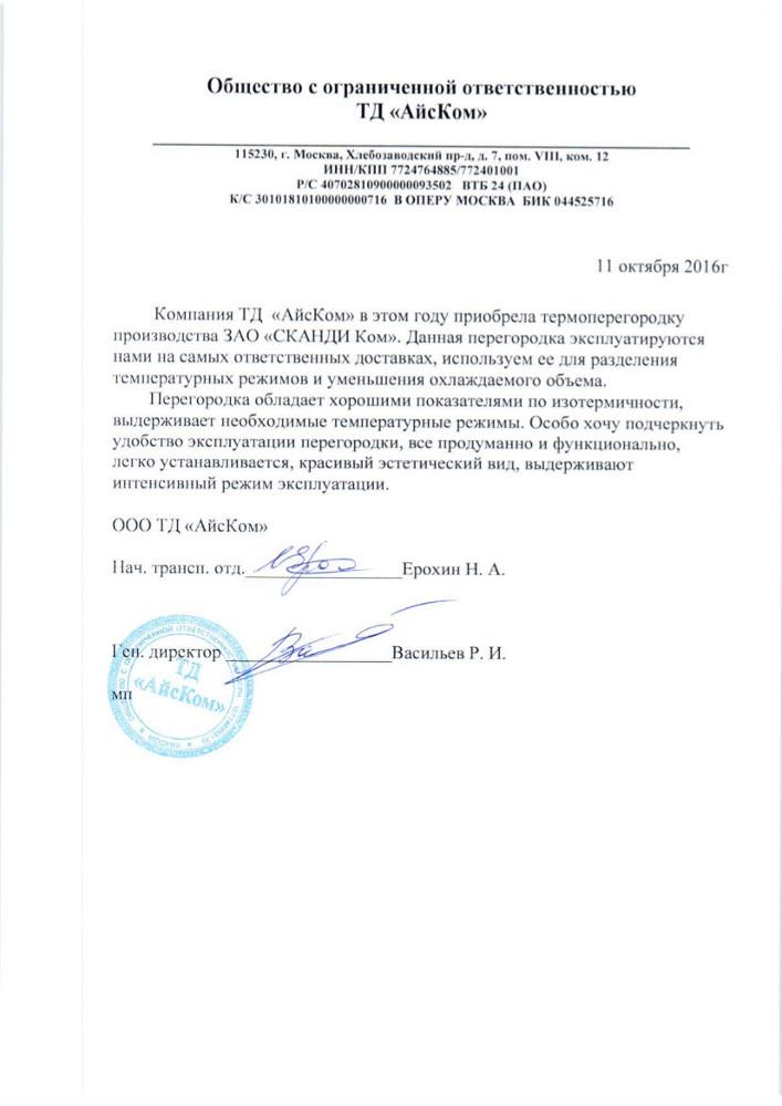 ОТЗЫВ ТД АйсКом