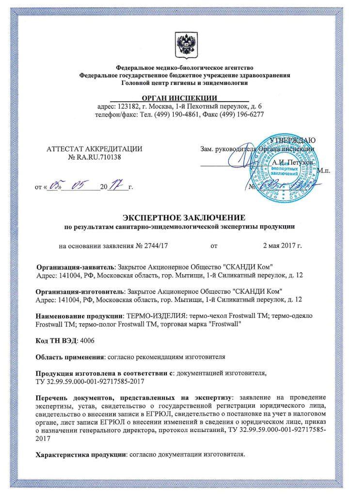 Экспертное заключение термо-чехлы_1