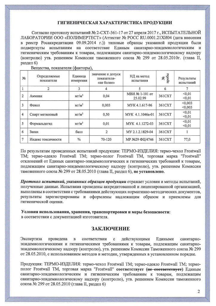 Экспертное заключение термо-чехлы_2